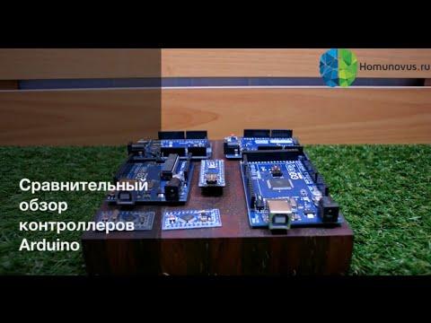 Arduino. Сравнительный обзор контроллеров