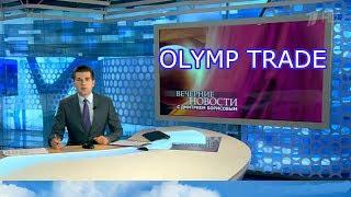 Не торгуй на Олимп Трейд пока не посмотришь это видео!