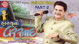 Hasyano Varsad   Dhirubhai Sarvaiya   Part-2   New Gujarati Jokes 2017   Full HD Video