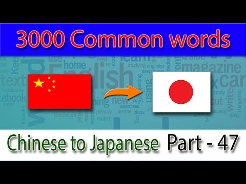 Chinese to Japanese | 2301-2350 Most Common Words in English | Words Starting With Q