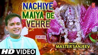 NACHIYE MAIYA DE VEHRE I MASTER SANJEEV I Punjabi Devi Bhajan I New Latest Full HD Song