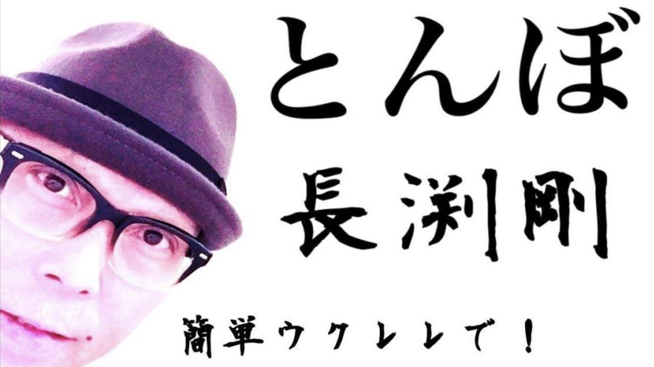 とんぼ・長渕剛 / ウクレレ 超かんたん版【コード&レッスン付】GAZZLELE