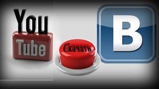 Как скачать видео с Ютуба и ВК