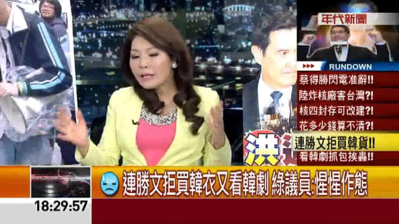 張雅琴挑戰新聞》連拒買韓衣又看韓劇 綠議員:惺惺作態 - YouTube