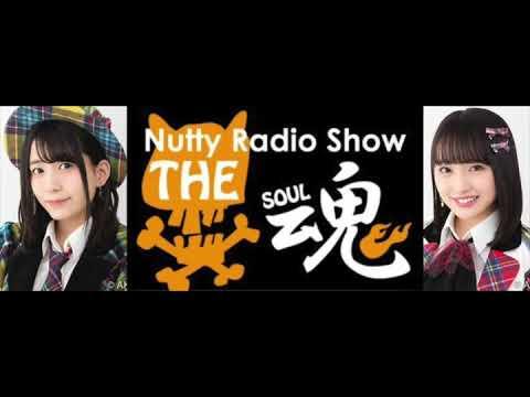 2018.11.22 Nutty Radio Show THE魂 ゲスト:AKB48 佐々木優佳里、向井地美音.