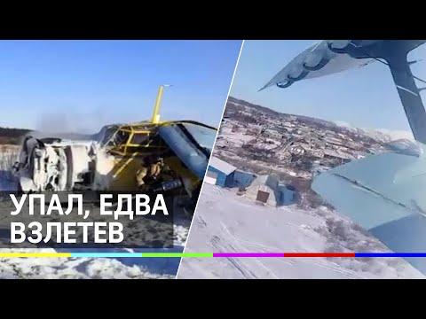 Пассажиры сняли момент крушения самолёта Ан-2 в Магадане