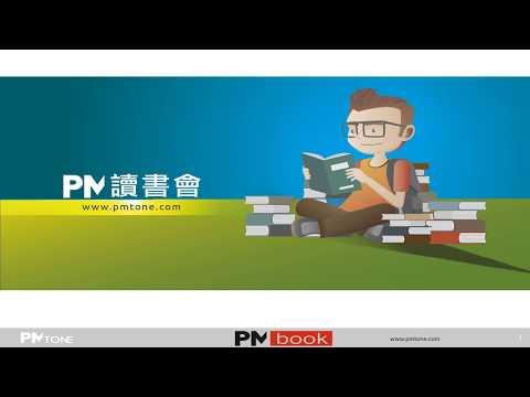 【PM讀書會】遊戲思維(PPT影音版)