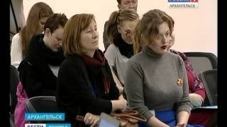 В Архангельске - форум