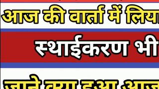 Para teacher news today||para teacher today news||para teacher news||para teacher news jharkhand