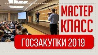 видео Тендеры Москвы