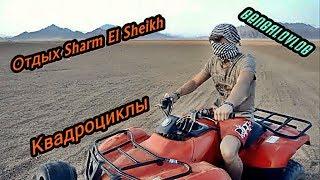 Отдых Шарм Эль Шейх - Часть 3(Подписывайтесь , ставьте лайки , комментируйте ! ., 2014-05-12T22:32:34.000Z)
