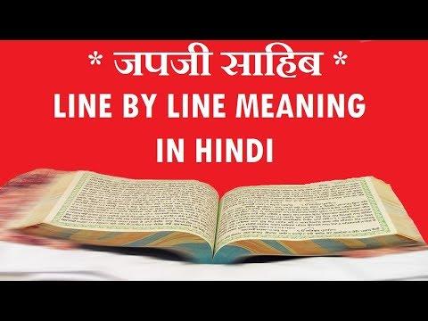 Japji Sahib Meaning In Hindi | जपजी  साहिब का हिंदी में अर्थ | (PART 1)
