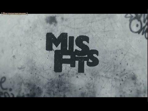 Misfits / Отбросы [1 сезон - 1 серия] 1080p