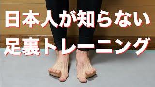 腸脛靭帯炎(ランナー膝)・足底筋膜炎・シンスプリントを改善するための足裏トレーニング(外反母趾、扁平足にも効果的!) マラソンタオル 検索動画 30