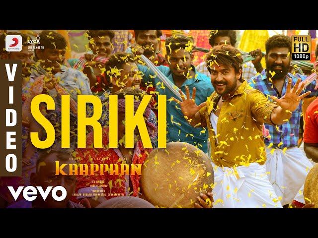 Kaappaan - Siriki Video | Suriya, Sayyeshaa | Harris Jayaraj, K V Anand