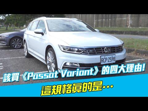 該買《Passat Variant》的四大理由!