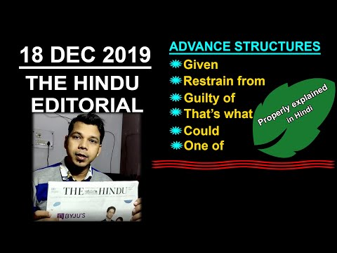 18 DEC 2019 THE HINDU EDITORIAL