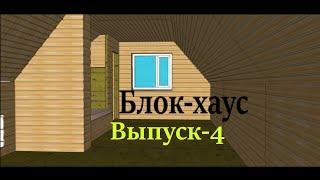 Блок хаус монтаж выпуск-4(Продолжаем монтаж блок хауса и вагонки. Моя партнёрка: http://join.air.io/dom-master., 2015-12-13T10:19:39.000Z)
