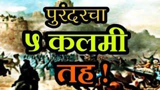 जग प्रसिद्ध पुरंदरचा तह | शिवाजी महाराज | मिर्ज़ा राजे जयसिंह | Reveal History and Mythology