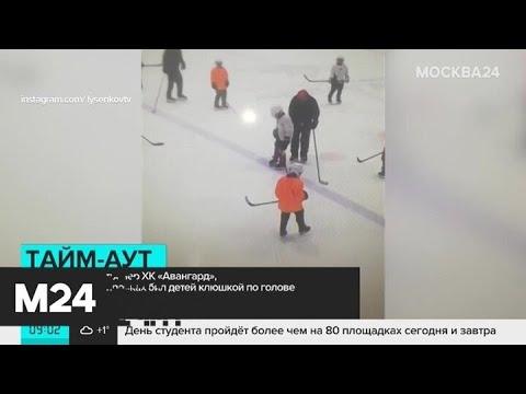 "Уволен детский тренер ХК ""Авангард"" - Москва 24"