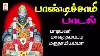 Pandi Samy Paadal | பாண்டிசாமி பாடல்