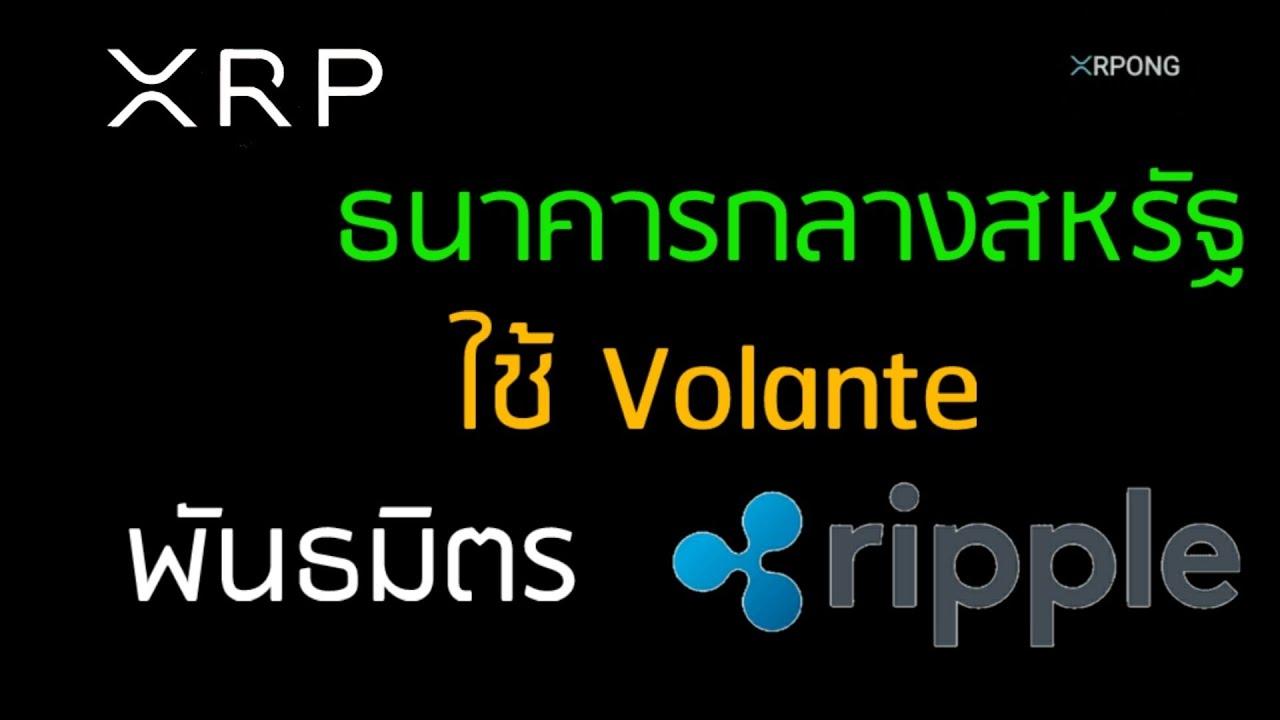ธนาคารสหรัฐใช้ระบบพันธมิตร RIPPLE XRP I XRPONG