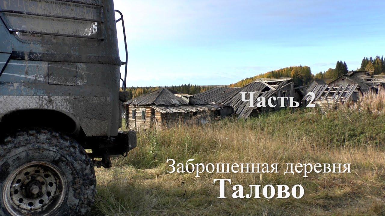 ЗАБРОШЕННАЯ ДЕРЕВНЯ Западный путь на Перевал Дятлова Full version часть 2