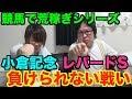 【競馬】G3小倉記念!デブキン因縁のレースでリベンジ果たせるか!?!?!?
