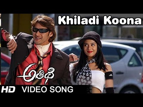 Khiladi Koona Full Video Song || Athidi Movie || Mahesh Babu || Amrita Rao