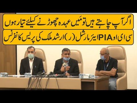CEO PIA ARSHAD MALIK Press Conference   22 May 2020