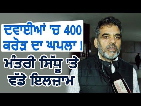 De-Addiction Centers में  400 करोड़ का घपला ! Akali Dal के मंत्री Sidhu पर बड़े आरोप