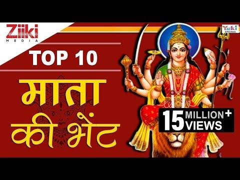 टॉप 10 माता की भेंट | Top 10 Mata Ki Bhetein | Best Mata Rani Bhajan