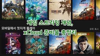 게임 스트리밍 개념, 엑스클라우드 준비물 총정리! [x…