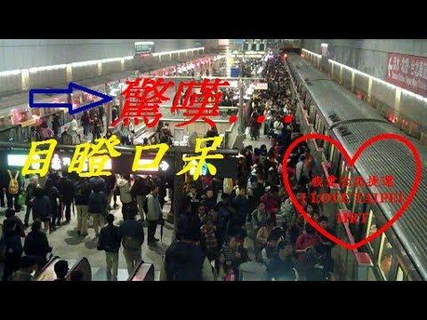❨5❩ 驚嘆。目瞪口呆。台北捷運太厲害。Taipei metro. MRT. SUBWAY. 地下鉄。地鐵。TAIWAN Railway. (作者:無聲世界)
