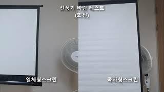빔스크린 바람 테스트 (회전바람) 태리 일체형 빔스크린…