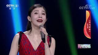 《天天把歌唱》 20200122  CCTV综艺
