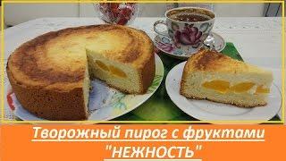 """Творожный пирог с фруктами """"Нежность"""""""