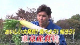 東京都内でも多くの野菜や果物、食肉が生産されているのをご存知ですか...