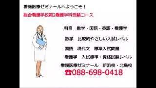徳島県立総合看護学校第二看護学科受験対策講座