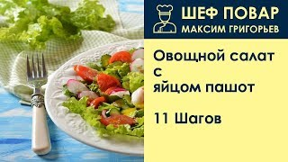 Овощной салат с яйцом пашот. Рецепт от шеф повара Максима Григорьева.