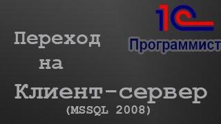 1С: Установка сервера 1С + MSSQL 2008(Переход от файлового варианта работы 1С:Предприятие к клиент-серверному. В качестве внешней СУБД рассмотре..., 2014-11-03T22:19:01.000Z)