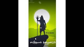 #Sivan song ❤️❤️ 🙏 || Tamil whatsapp status || #lord Shiva 🙏 || #vm_creation ||