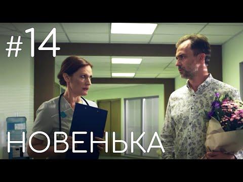Сериал Новенькая. Серия 14 | ДЕТЕКТИВНАЯ МЕЛОДРАМА (English subtitles)
