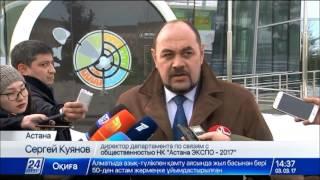 Все объекты выставки «Астана ЭКСПО» безопасны