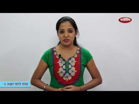 Four Letter Words in Hindi   हिन्दी शब्द   Varnamala   Reading 4 Letter Hindi Words   Hindi Phonics