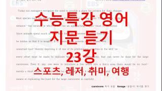 23강스포츠, 레저, 취미, 여행 수능특강 영어 지문 …