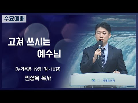 [2021-07-21] 수요예배 진상욱목사: 고쳐 쓰시는 예수님 (눅19장1절~10절)