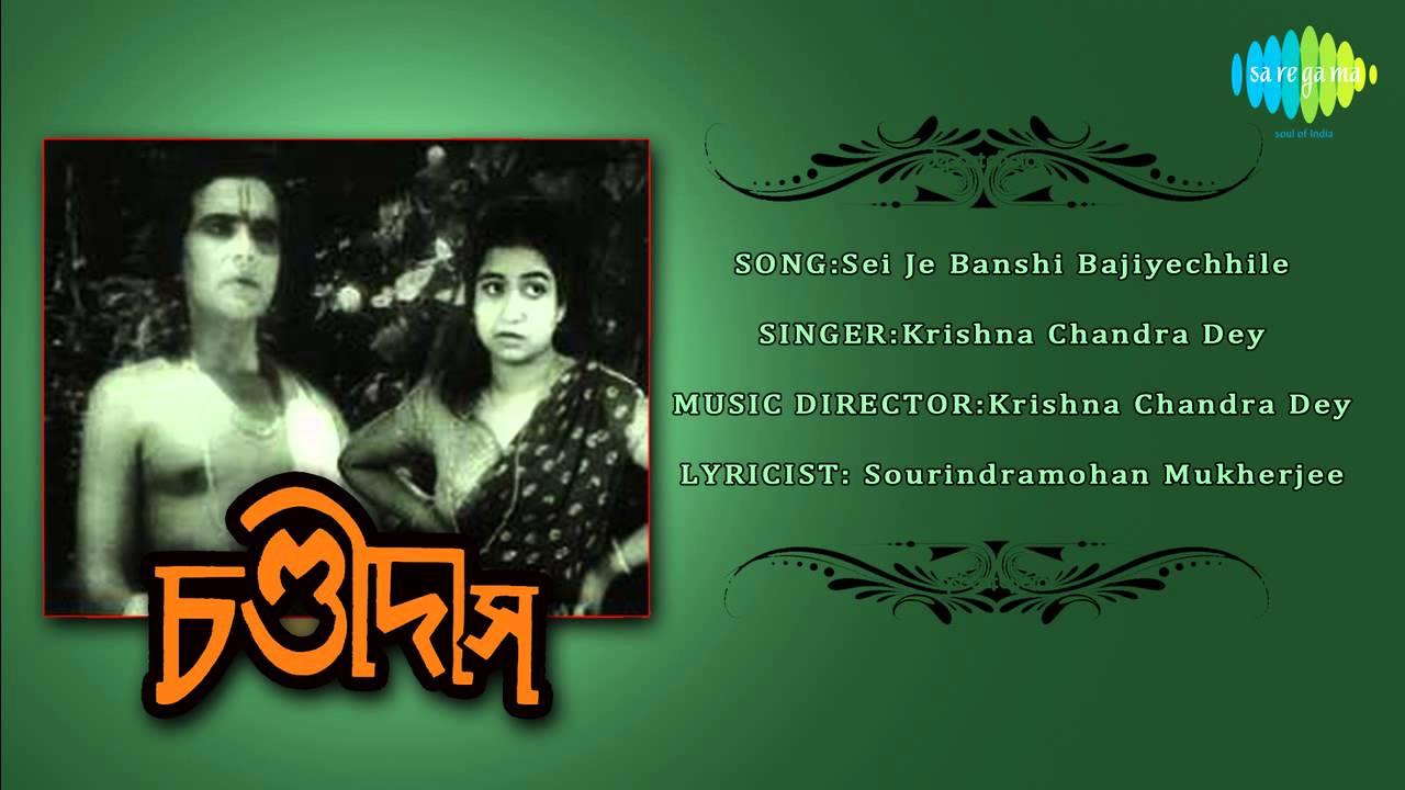 krishna chandra dey kirtan mp3 free download