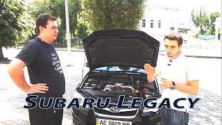 SUBARU Legacy Честный отзыв Часть 1 Субару Легаси
