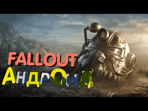 Fallout 4 на андроид !